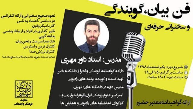 برگزاری کارگاه فن بیان،گویندگی و سخنرانی حرفه ای در دانشگاه شهید بهشتی