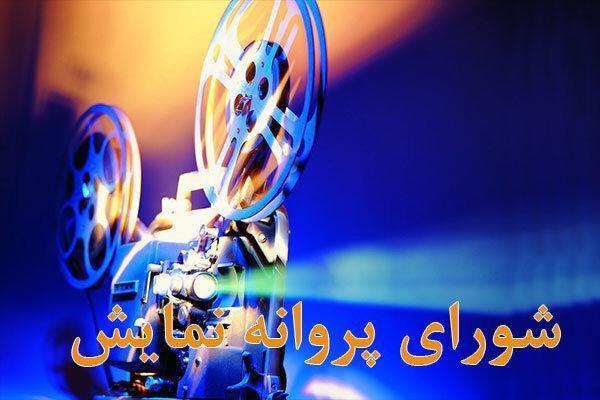 خبرنگاران مجوز نمایش برای 2 فیلم صادر شد