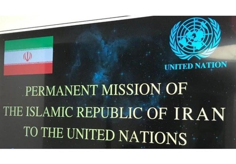 پاسخ نمایندگى ایران در سازمان ملل به گزارش ناقص دبیرکل