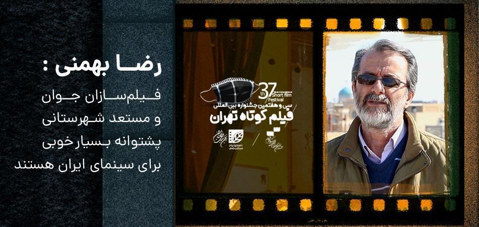 فیلمسازان جوان و مستعد شهرستانی، پشتوانه بسیار خوبی برای سینمای ایران هستند