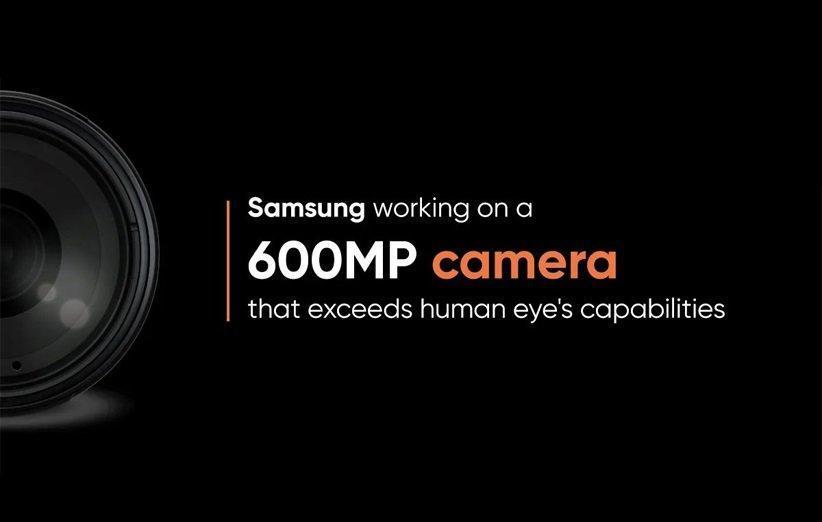 سامسونگ در حال کار روی یک سنسور 600 مگاپیکسلی است