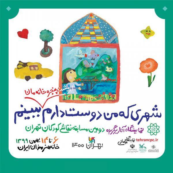 خانه هنرمندان میزبان نقاشی بچه ها تهران می شود