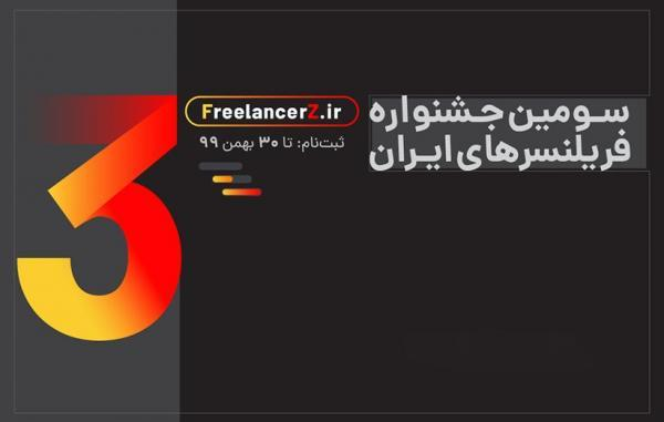 کنفرانس خبری آنلاین سومین جشنواره فریلنسرهای ایران برگزار گردید