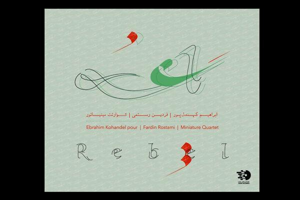 انتشار آلبوم موسیقی قشقایی یاغه خبرنگاران