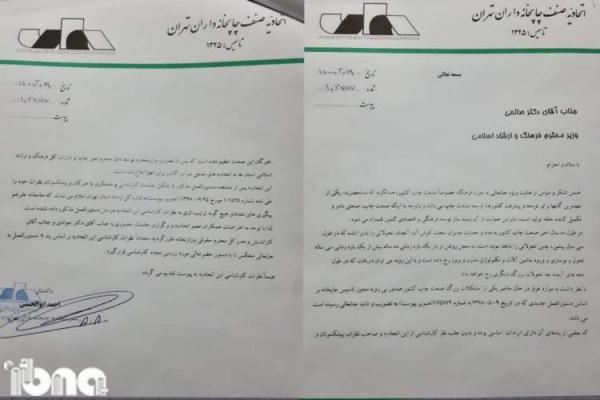 رئیس اتحادیه چاپخانه داران خواستار توقف صدور بی رویه مجوزها شد