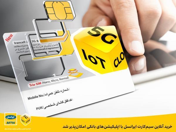 خرید آنلاین سیم کارت ایرانسل با اپلیکیشن های بانکی امکان پذیر شد